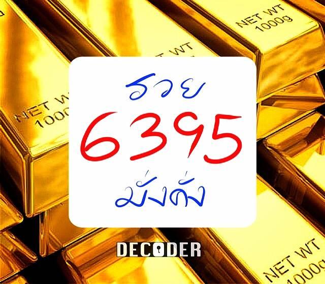และในส่วน 6395 นั้น